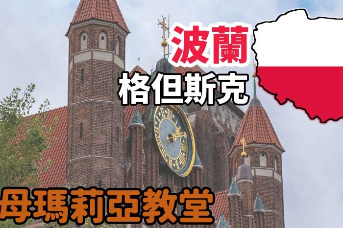 [波蘭/格但斯克] 格但斯克聖母瑪莉亞教堂,天主教宗聖殿,可提頂觀看市景