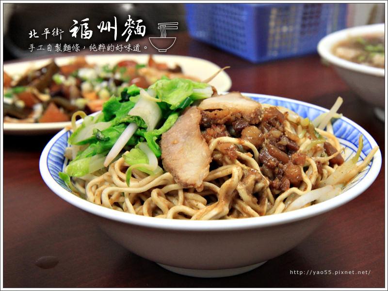 【食記】高雄|福州麵,手工自製麵條,純粹的好味道。
