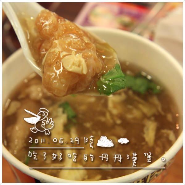 【食記】高雄|丹丹漢堡,南部鄉親的好朋友,大口吃鮮酥雞肉羹