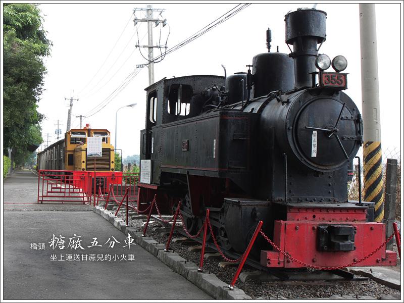 橋頭糖廠五分車(高雄)橋頭景點,坐上運送甘蔗兒的小火車!
