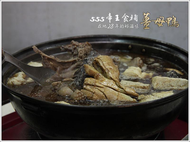 【食記】高雄 555帝王食補薑母鴨,28年老店在寒冬中溫暖身心。