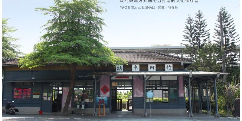 【旅遊】屏東內埔   六堆客家文化行旅,竹田驛站日治時期的木造車站。