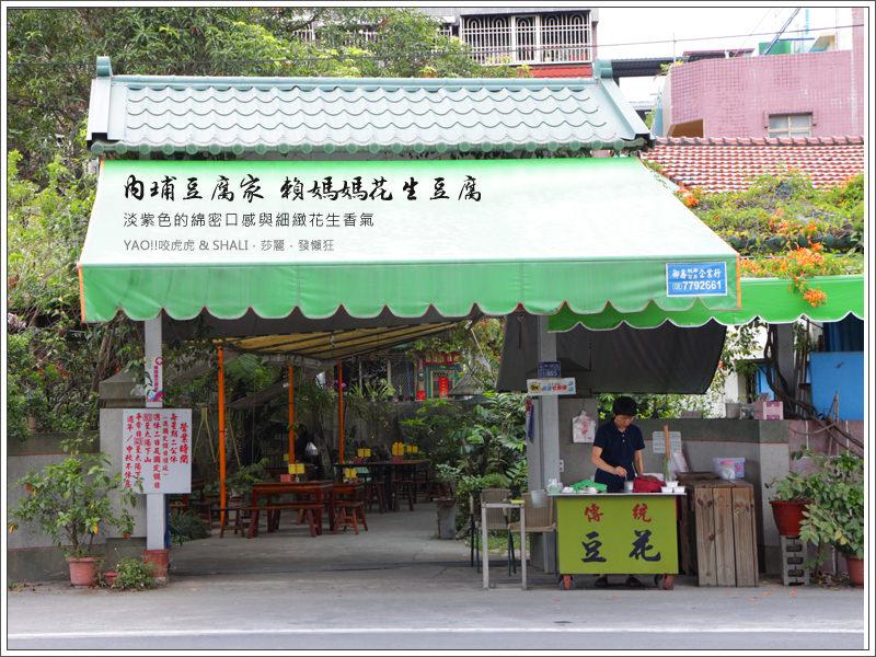 【食記】屏東內埔   六堆客家文化行旅,賴媽媽花生豆腐,內行人的古早味下午茶。