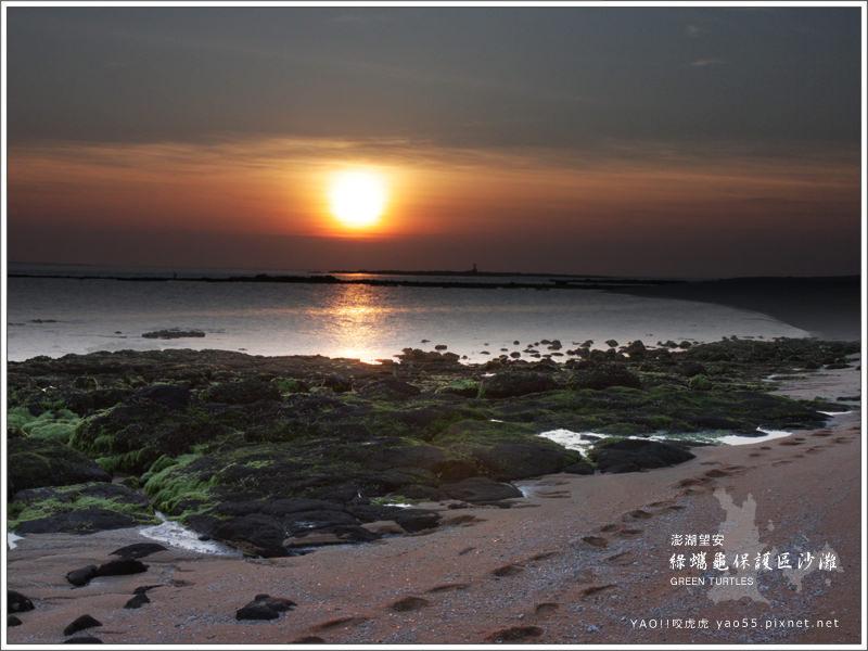 【澎然心動.旅遊】澎湖南海望安鄉,綠蠵龜保護區沙灘,留有二十年前模樣的美麗海島。