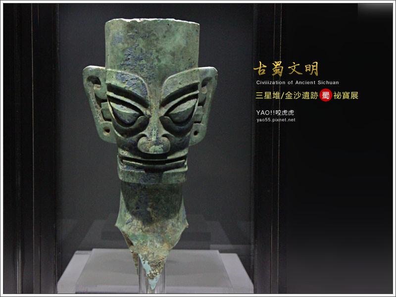 【藝文】高雄古蜀文明展,三星堆/金沙遺跡祕寶展,設計的孩子一定會喜歡這場!!