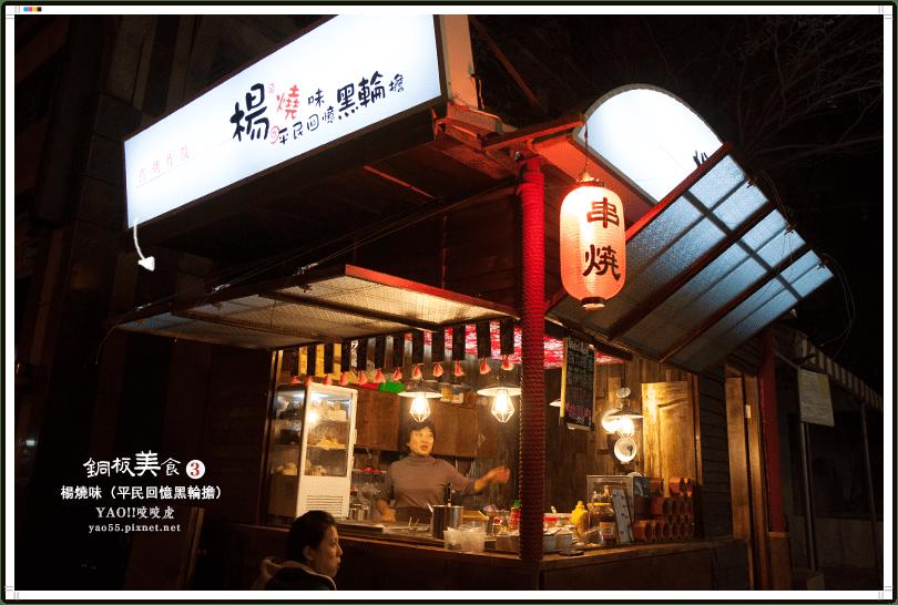 【美食】高雄鼓山|楊燒味(平民回憶黑輪擔),寒冬中媽媽的小廚房,好吃的關東煮!