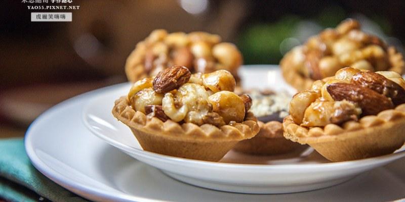 【美食】網購|健康最幸福!米思酷奇手工餅乾。超好吃的無添加堅果點心