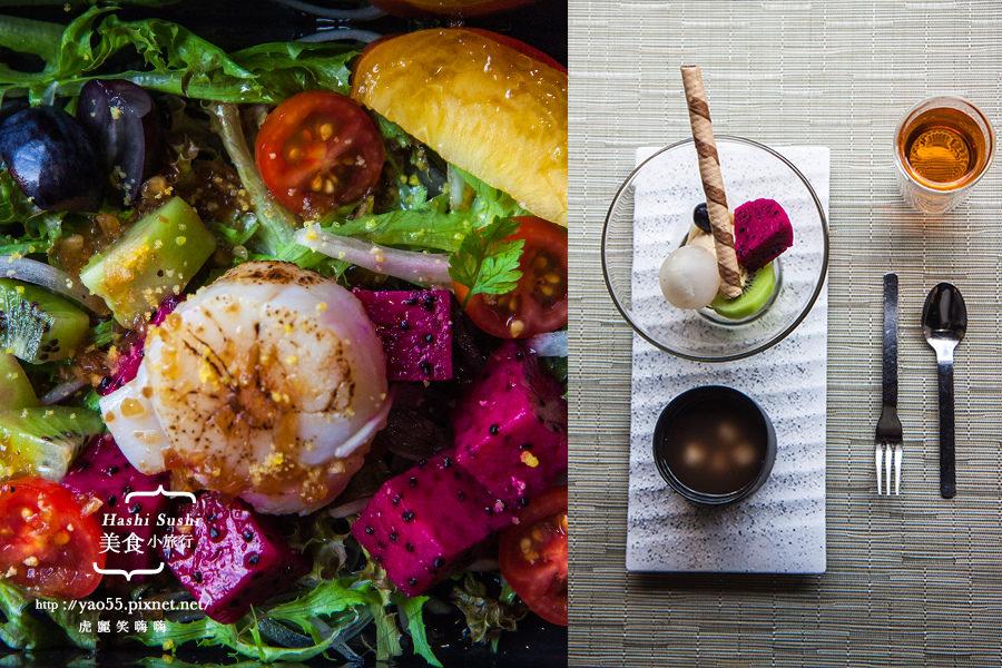 【美食】高雄|台灣吃透透.美食體驗小旅行 ♪ 帕莎蒂娜。Hashi箸日本料理,回味無窮的滋味!
