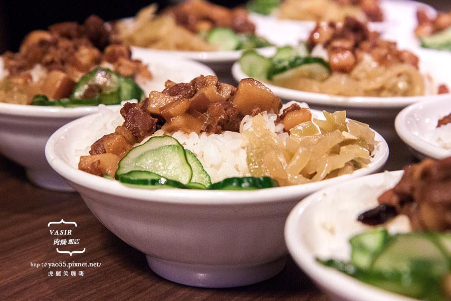 【美食】高雄 時尚的銅板美食!VASIR肉燥飯店。料理美味。用餐環境舒適的好地方