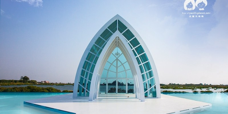 【旅遊】台南 不必飛關島的婚紗美地!北門白色水晶教堂,超夢幻場景,怎麼拍都浪漫