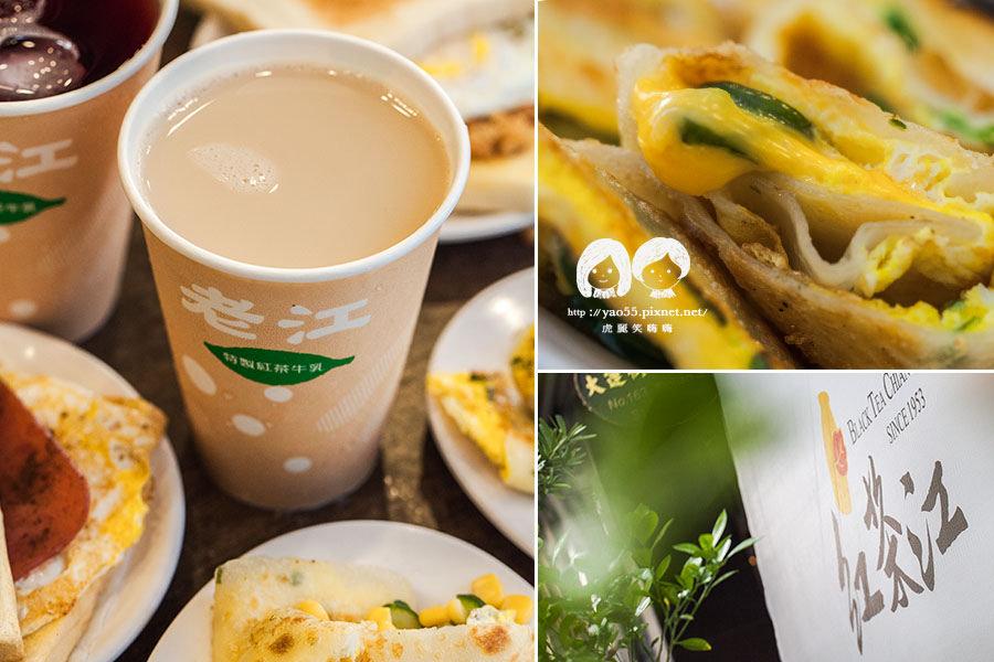 【美食】高雄|復古滋味新享受!紅茶江,起司蛋餅遇上紅茶牛奶