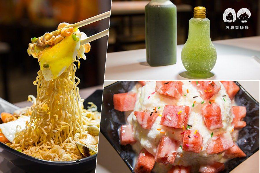 蠻步泡麵茶棧(高雄美食)從午餐吃到宵夜!超清涼的西瓜雪花冰