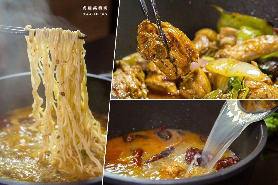 聞雞起爐(高雄美食)一鍋兩吃的港式香麻辣!不用飛香港就能吃到麻辣雞煲火鍋