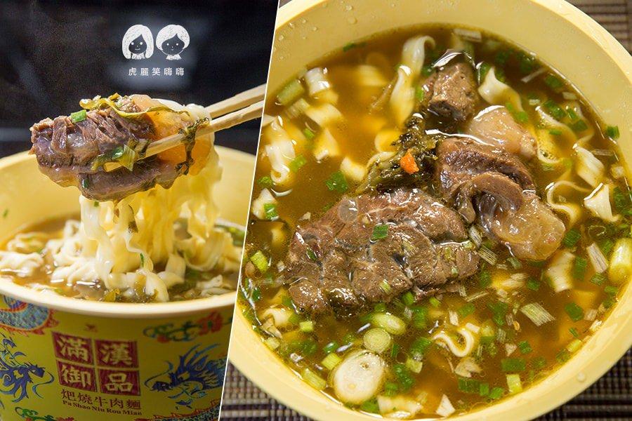 虎麗笑嗨嗨x滿漢御品,台北美食,限量帝王級美味! 滿漢御品?燒牛肉麵 5分鐘就能品嚐的即時料理