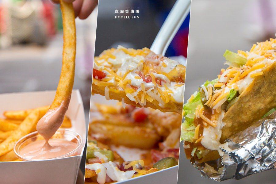 薯條的世界(高雄美食)異國風味小吃!到瑞豐夜市吃經典薯條,特製雞肉豆泥捲