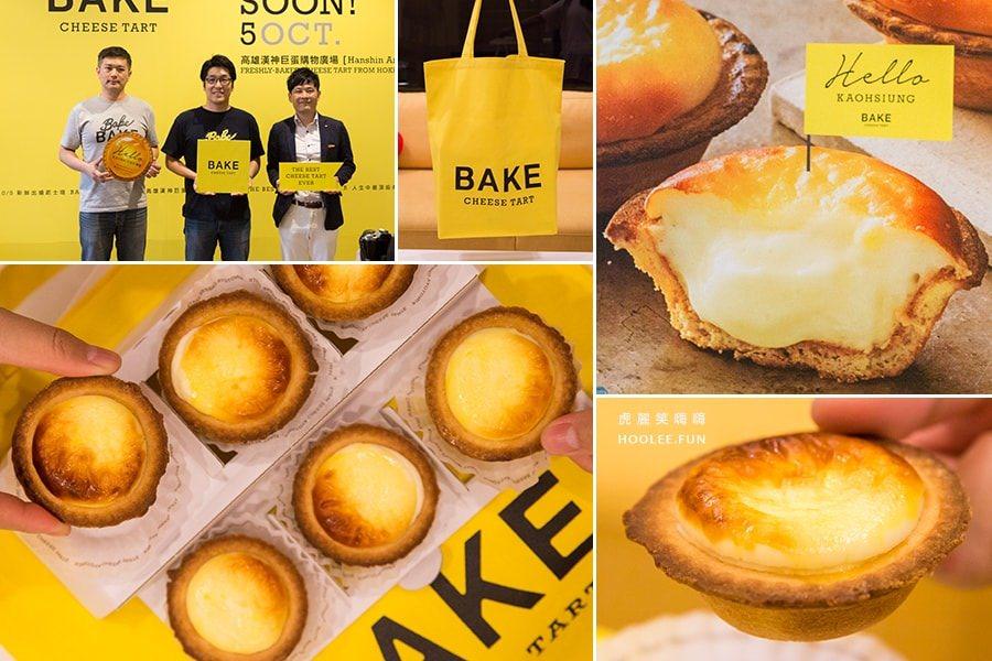 Bake起士塔(高雄美食 左營區)甜食控會愛上!漢神巨蛋南部一號店,濃郁綿密滿足味蕾