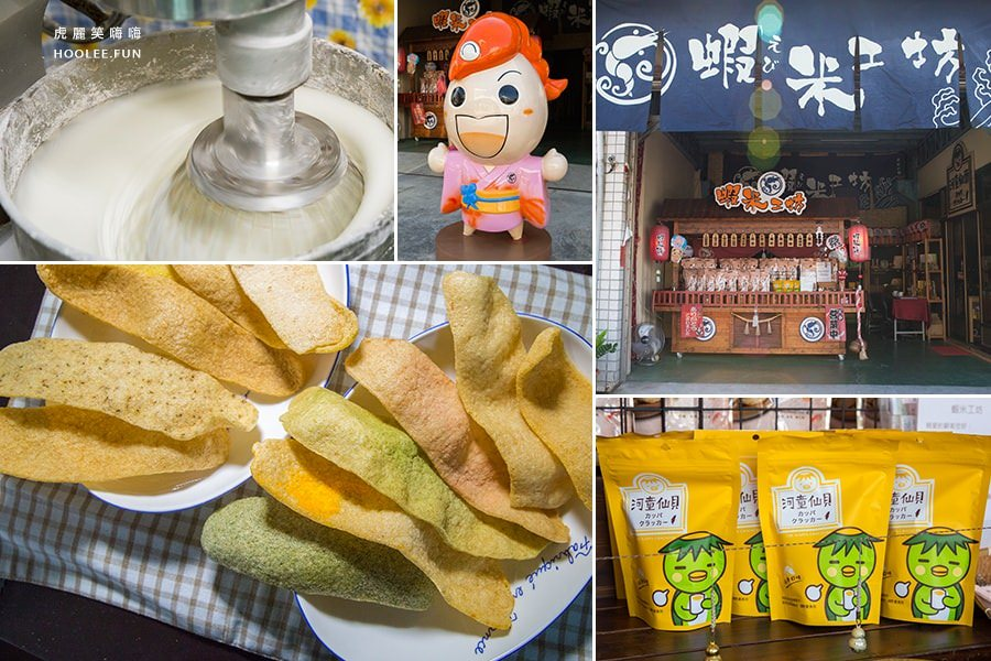 蝦米工坊(台南美食 南區)爽口不油膩的蝦餅,當季野生蝦製作,團購必吃 蝦米彎菓 超萌河童仙貝