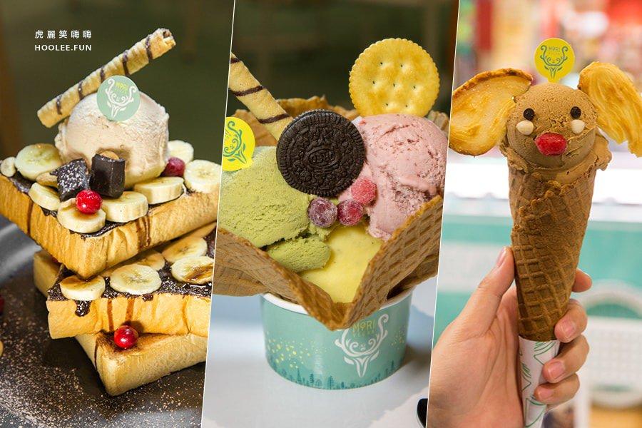 MORI VEGAN 植物冰淇淋(高雄美食 前鎮區)低負擔可愛系繽紛甜食,自然無添加牛奶和雞蛋
