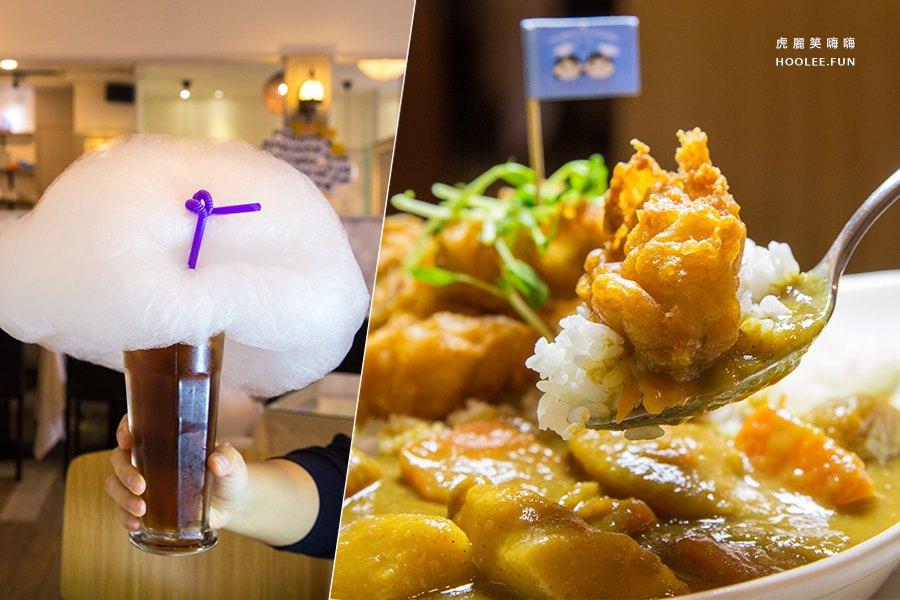 雅米廚房(高雄美食 前鎮區)義大利麵 咖哩飯 日式定食 約會聚餐,少女心大爆發的夢幻雲朵飲!