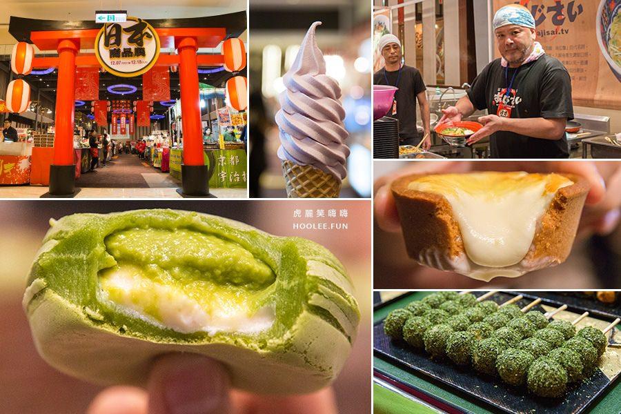新光三越日本商品展 攻略!不用飛出國也能吃遍日本,拉麵,甜點,伴手禮,扭蛋杯緣子