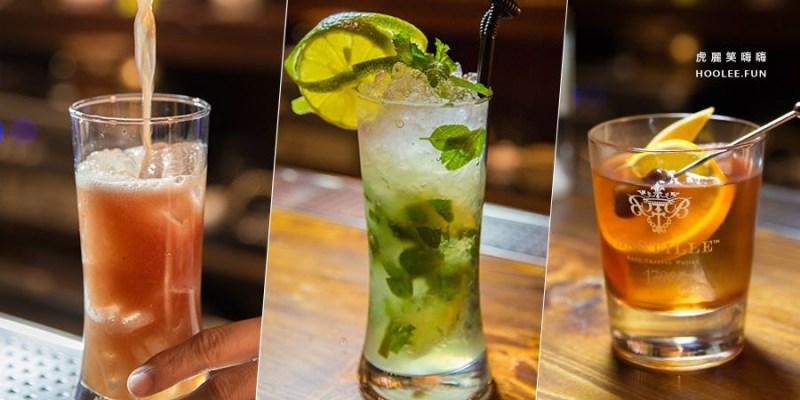 小聲點酒館 Hush.Drinker(高雄美食 鹽埕區)獨家經典調酒,心花開的繽紛風味 放鬆約會小酌