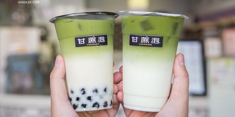 甘蔗泡 甘蔗茶飲專賣(高雄美食 左營區)香醇新品!漸層系甘蔗抹茶拿鐵,還有冬季暖心老薑茶包