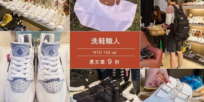奧創精緻皮革保養(原洗鞋職人)(高雄)把家裡的舊鞋變新鞋!各式鞋包清潔保養,皮革軟化、補色、防水防污