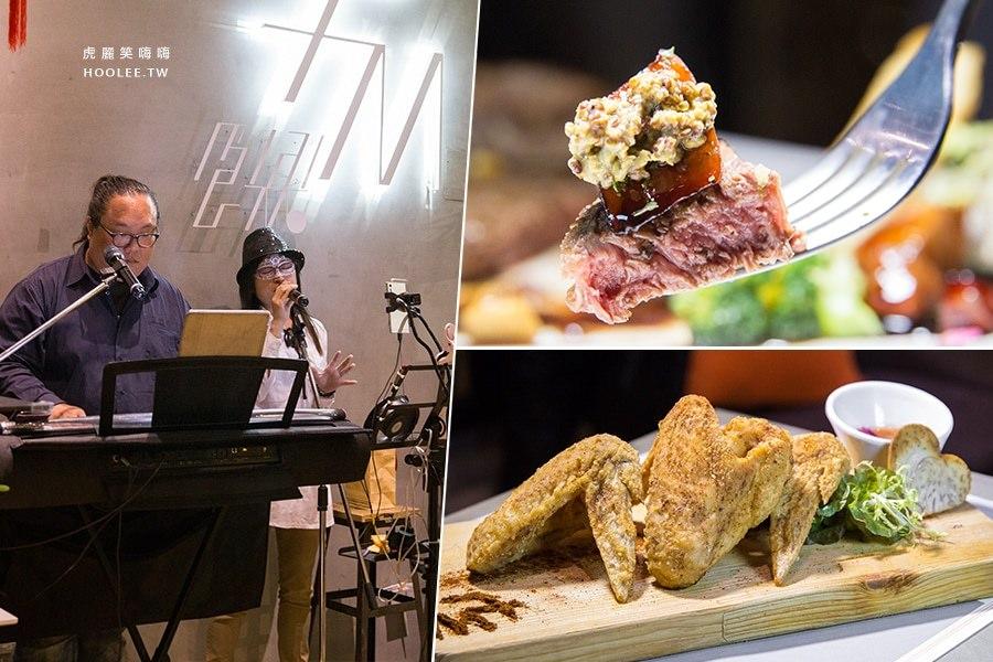 FM食樂(高雄美食 前鎮區)一家有溫度的店!環島尋找在地食材,嚴選製作美味餐點及熱情駐唱