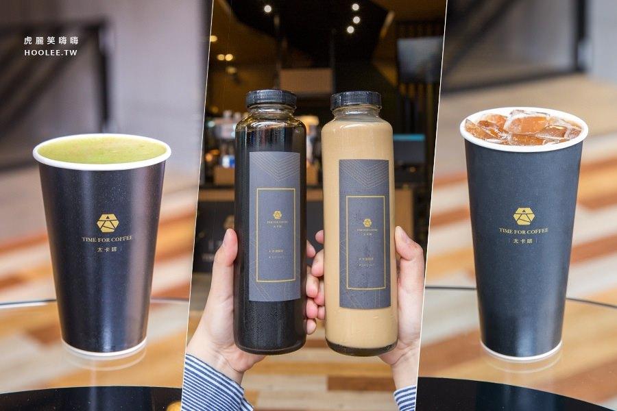 太卡啡(高雄美食)輕鬆外帶式咖啡!濃醇抹茶日式拿鐵,每日限量玻璃瓶冰滴咖啡