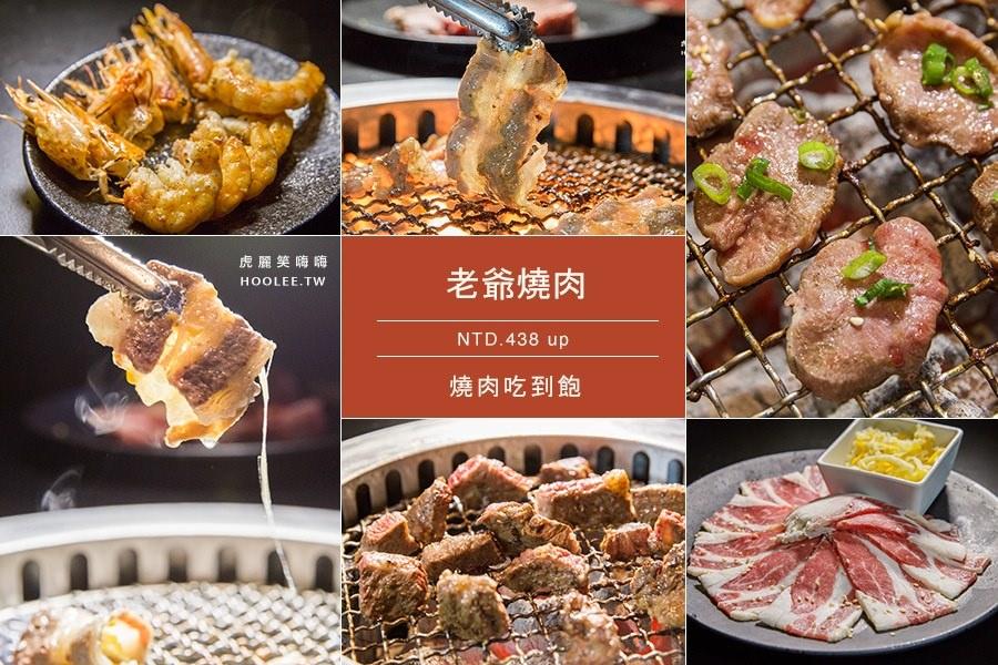 老爺燒肉(高雄美食 新興區)燒烤吃到飽!超過100種食材選擇,肉食控的聚餐新去處