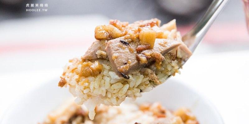 鴨肉本 二老闆的店(高雄)鹽埕銅板美食!香噴噴人氣鴨肉飯,推薦必點綜合湯和鴨血