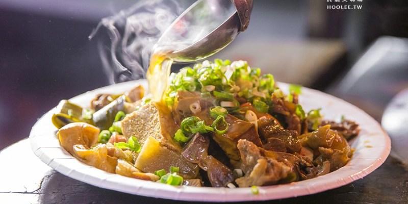 傳承滷味(台南)47年創始老店,獨門醬汁與現煮熱滷味