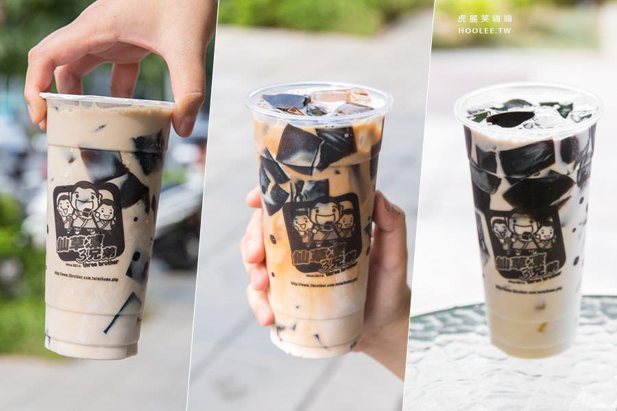 仙草凍3兄弟(高雄)黑色的凍凍鮮奶茶,經典必喝!三多飲料店推薦