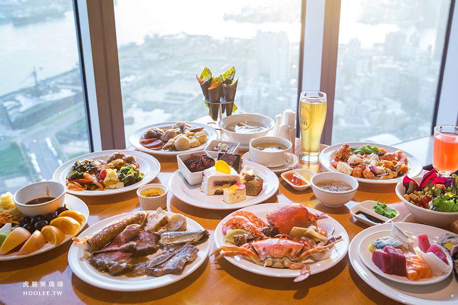 君鴻國際酒店(高雄)85百匯栢麗廳,吃到飽!看夕陽吃異國創意料理