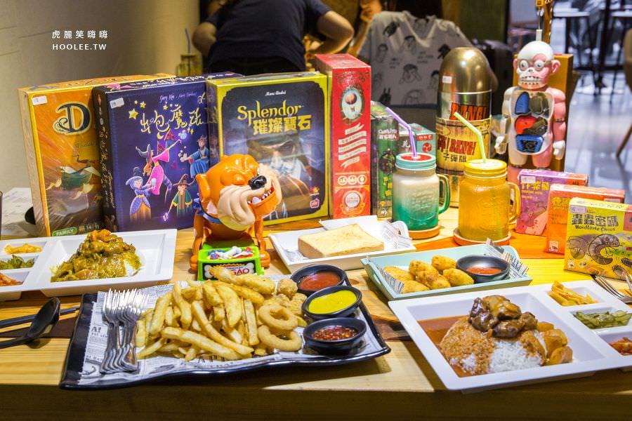 桌癮桌遊休閒空間(高雄)超過520種桌遊,聚會推薦!一起吃飯聊天玩遊戲