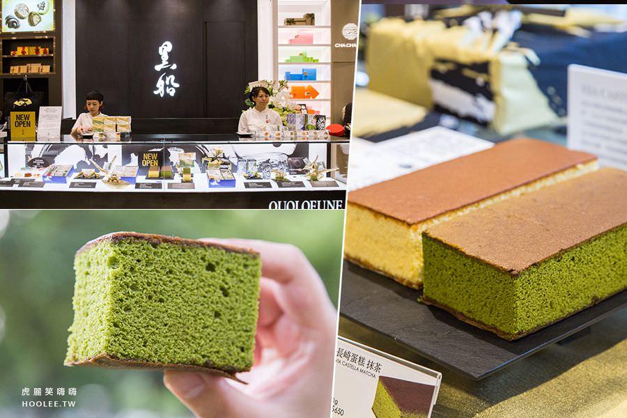 黑船(高雄)東京人氣甜點長崎蛋糕,南部首店進駐漢神巨蛋B1美食街