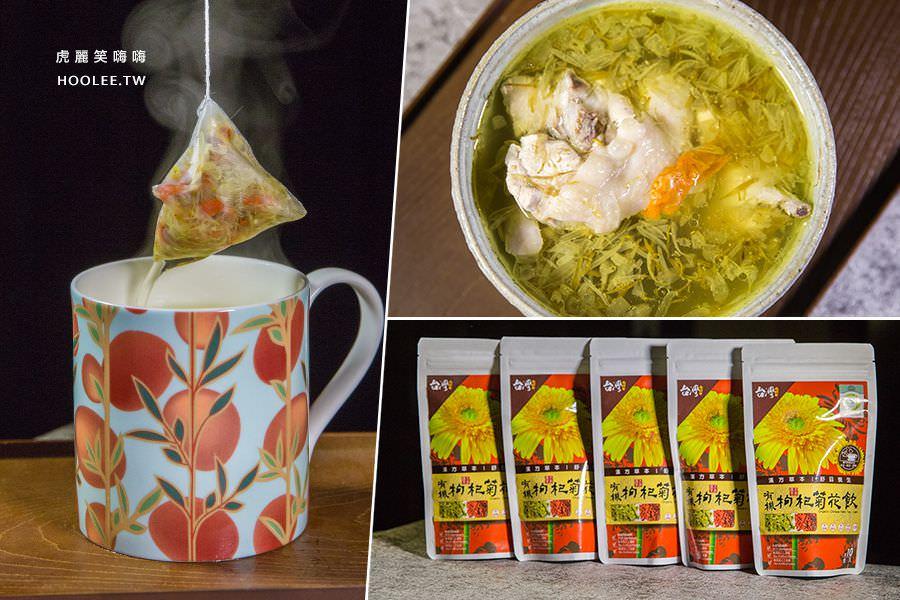 台灣好品 有機枸杞菊花茶(宅配)超濃郁黃金茶湯,沖泡及料理都OK(雞湯教學)