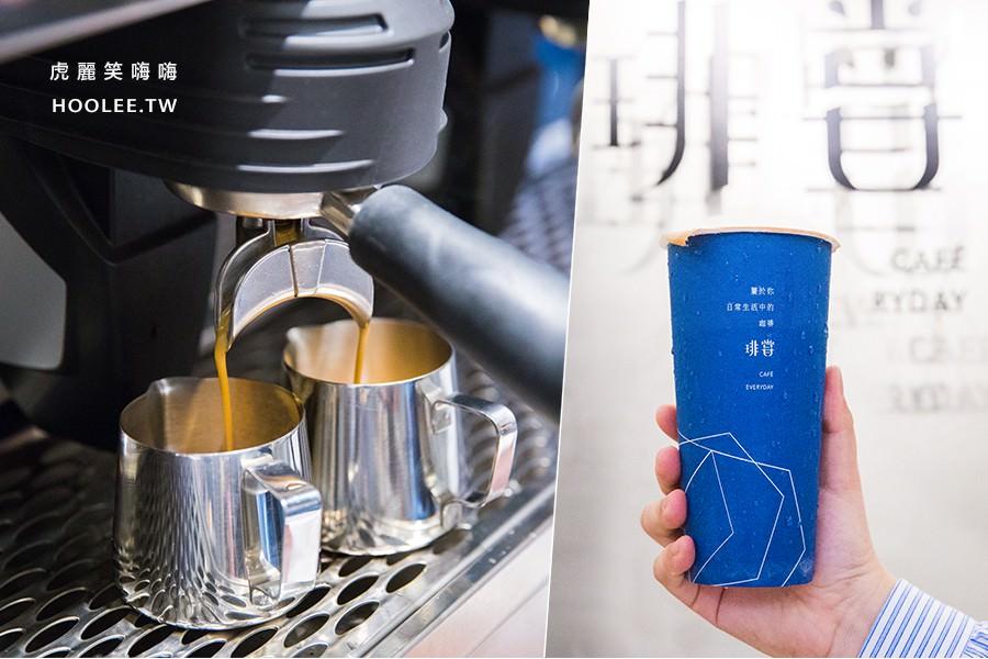 琲甞 建工店(高雄)平價咖啡!大杯量超值價,現沖特調左岸拿鐵與焦糖奶茶