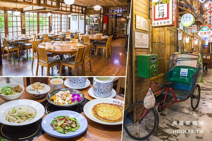 新台灣原味(高雄)懷舊復古風主題餐廳,聚餐好去處!雙人合菜自選推薦
