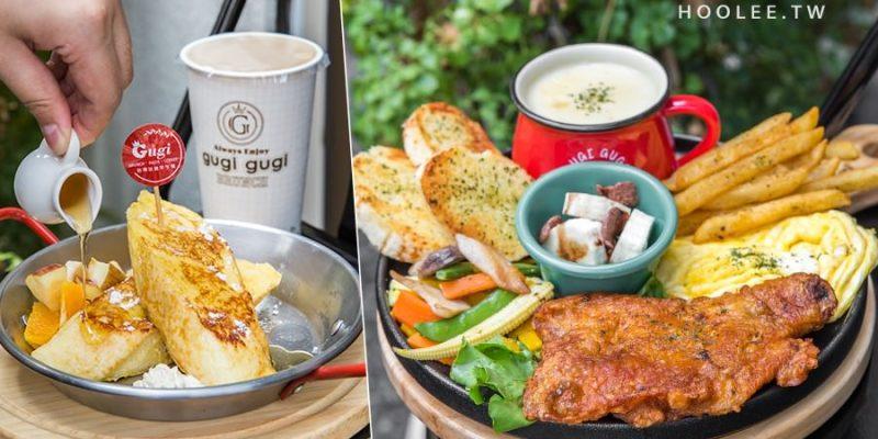 咕嘰咕嘰早午餐(高雄)鳳山聚餐必吃!大雞腿排拼盤,甜食控最愛蜂蜜西多士