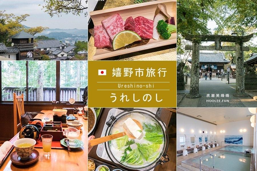 日本九州(日本旅遊)佐賀吃貨這樣玩!嬉野兩天一夜,美肌溫泉免費蒸足湯,必吃佐賀牛&溫泉湯豆腐