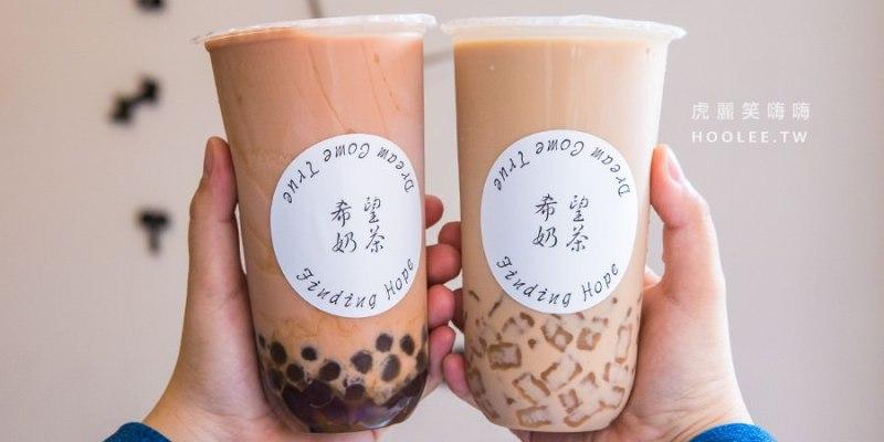 希望奶茶(高雄)獨家特調飲料!必喝超濃郁古董奶茶,粉圓粉角滿足咀嚼控