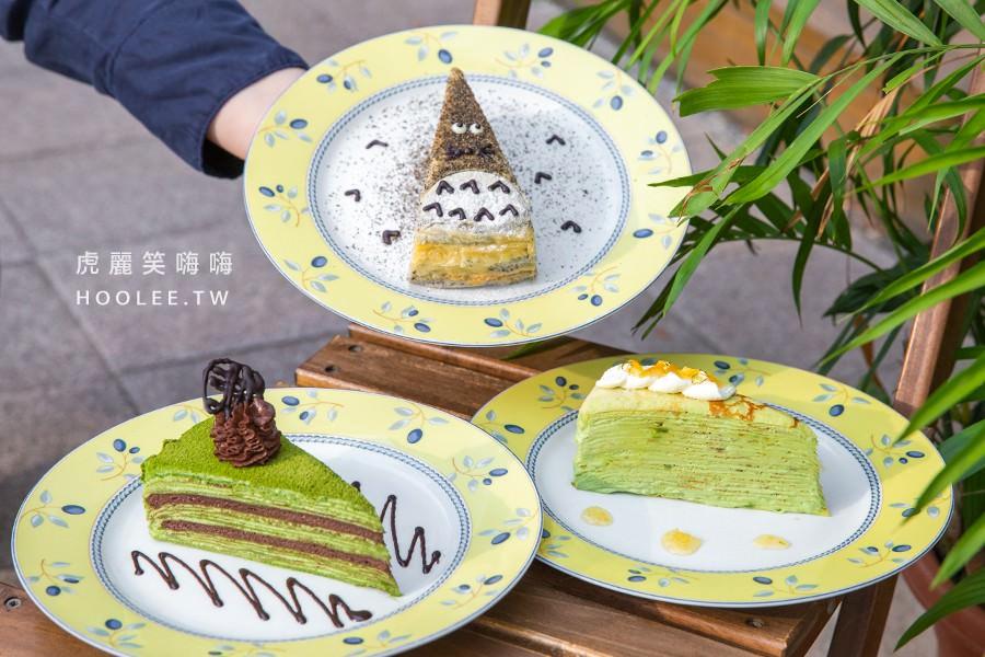 亞力的家法式薄餅x榭茉瓦千層蛋糕(高雄)甜蜜約會店!必吃豆豆龍千層蛋糕,還有爆漿巧克力捲餅