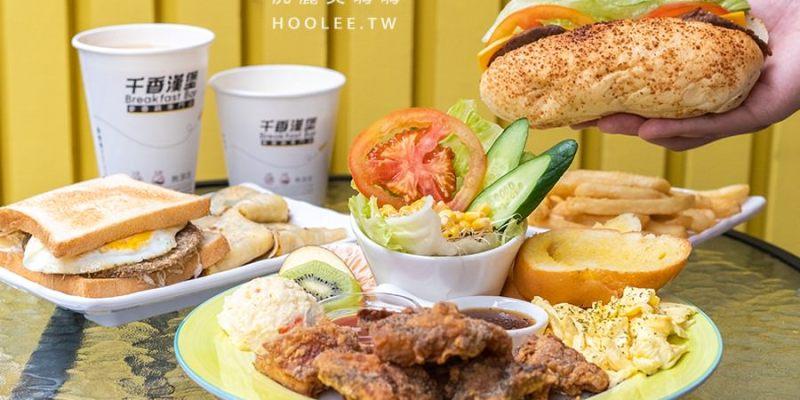 千香漢堡 左營重立店(高雄)30年經典早餐品牌!必吃特製麥香雞吐司,招牌印度沙茶豬排蛋餅