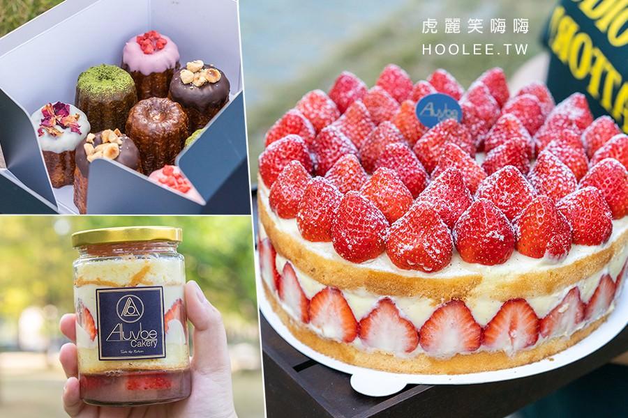 艾樂比手作烘焙坊(高雄)冬季限定必吃!超美法式草莓蛋糕,經典夢幻的天使之鈴可麗露