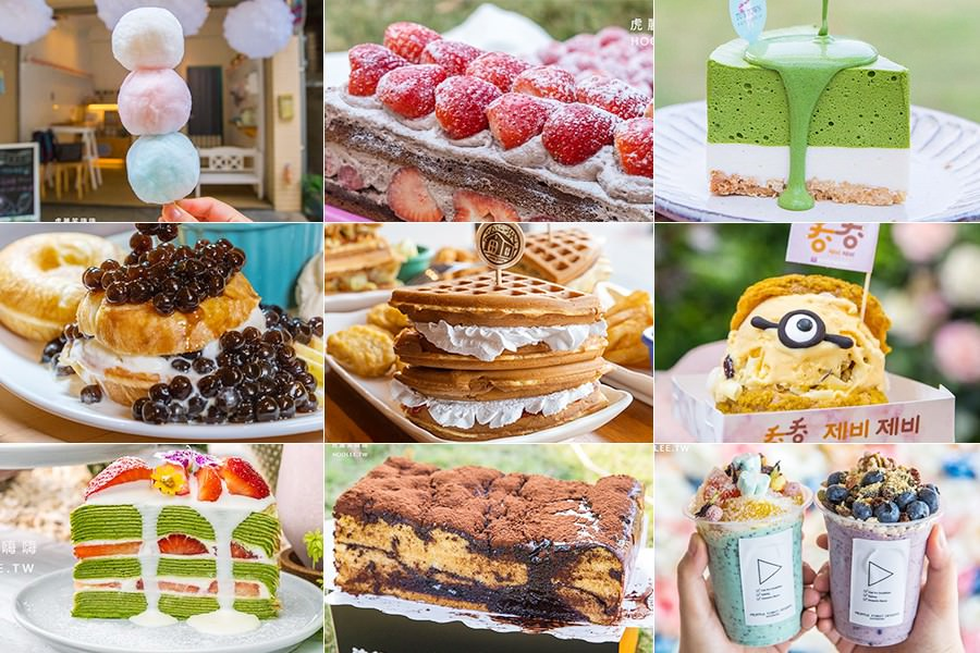 高雄甜點推薦(懶人包)超過50間甜食下午茶!蛋糕.甜甜圈.鬆餅.雞蛋糕.白糖粿(分區整理)