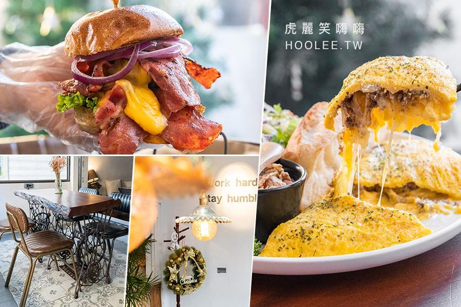Humble beginnings café(高雄)復古風格咖啡店!早午餐必吃起司蛋捲,晚餐宵夜推薦雙層牛肉漢堡