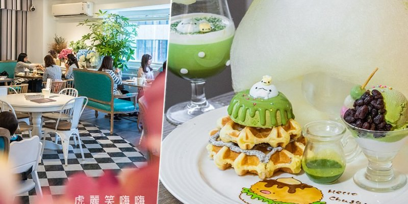Chuju waffle 雛菊鬆餅(高雄)甜蜜約會餐廳!客製超萌畫盤抹茶鬆餅塔,推薦必吃三杯雞燉飯