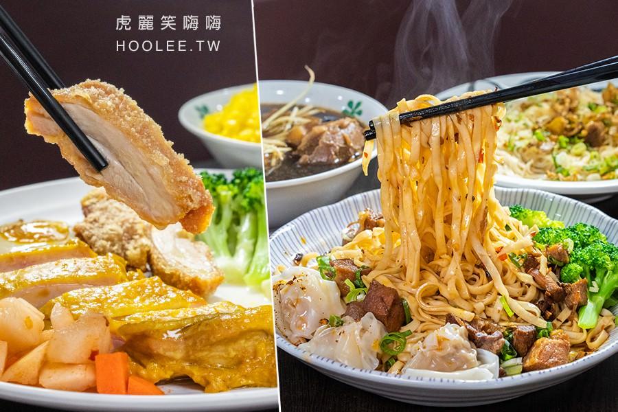 佑佑藥膳排骨(高雄)每日限量料理!新推出海南雞雙拼飯,必吃香辣紅油炒手肉角麵