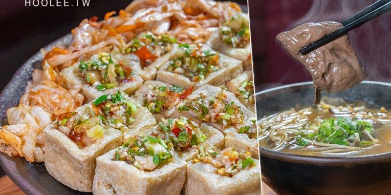 竹蓮臭豆腐(高雄)鳳山臭豆腐推薦!泰式酸辣椒麻臭豆腐,會噴火的麻辣燙每日限量供應